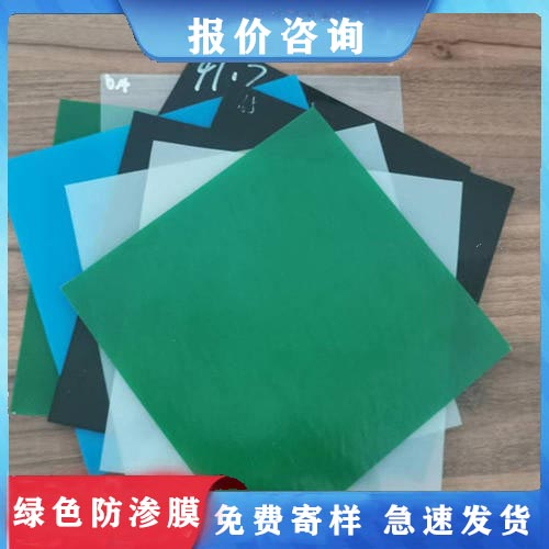 HDPE绿色防渗膜