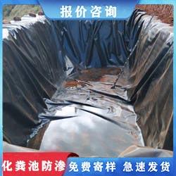 化粪池防渗膜