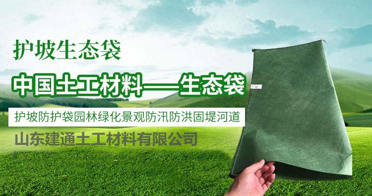 绿色生态袋
